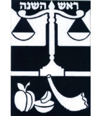 Rosh Hashana Velvet Art