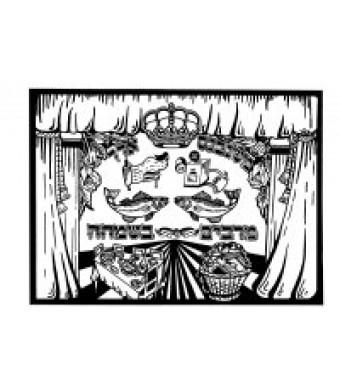 Velvet Art- Purim