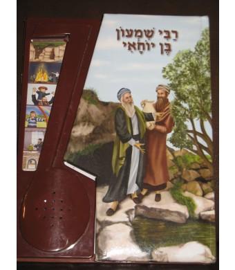 Lag Baomer Music Book