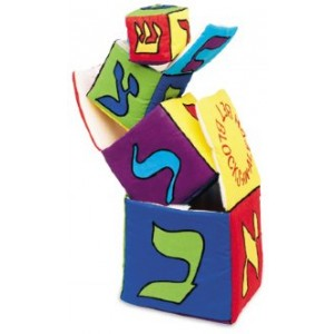 Aleph Bet Plush Stacking Blocks