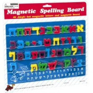 Magnetic Aleph Bet SpeelingBoard