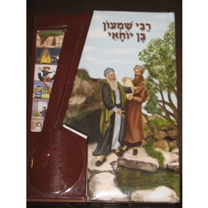 Lag Baomer Music Book