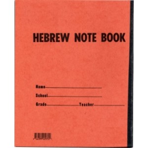 Hebrew Notebook Dotted Line