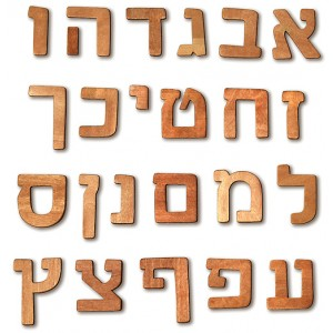 "Wood Aleph Bet 1-1/2"" – Choice of Letters, 2/pk"