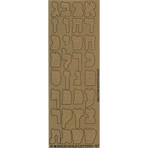 Aleph Bet Die Cut Stickers- Gold, 25 Sheets