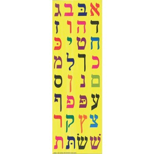 Aleph Bet Die Cut Stickers- Multi-Colored