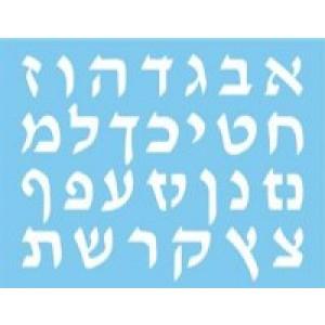 Aleph Bet Stencil