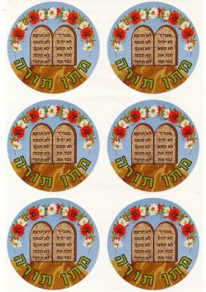 Matan Torah Stickers